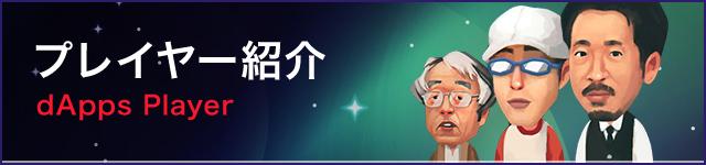 dappsプレイヤー紹介