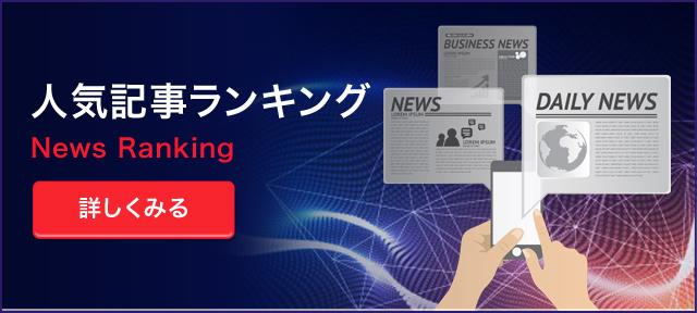 dapps人気記事ランキング