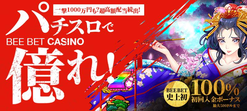 【スロット限定】初回入金キャンペーン