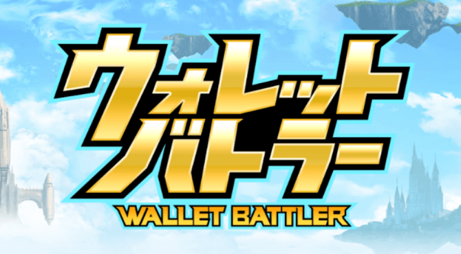 新ブロックチェーンゲーム「ウォレットバトラー」プロジェクト始動
