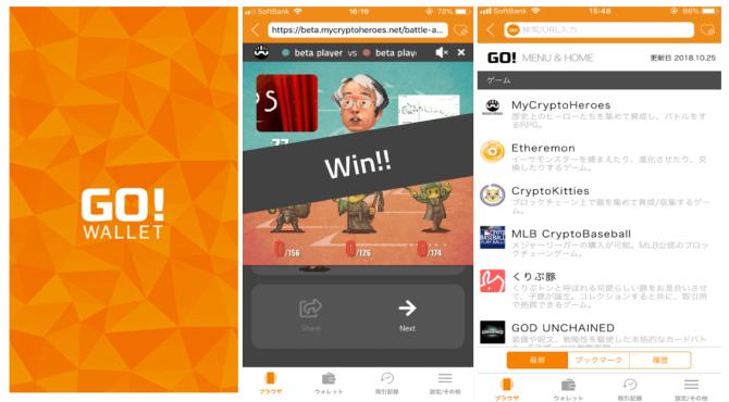 GO! WALLET|仮想通貨ゲームの遊び方!スマホで手軽にDappsをプレイ