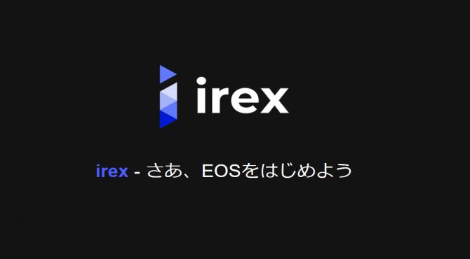 簡単にEOSアカウントを作成!irexの使い方とScatterインポート方法