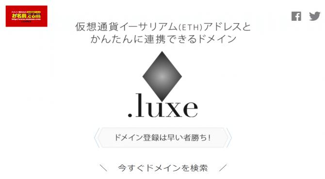 luxeドメイン|お名前.comでイーサリアムアドレスを取得する方法