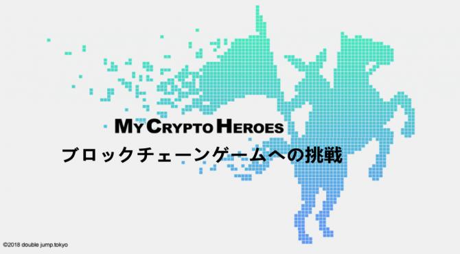 MyCryptoHeroes誕生秘話:ブロックチェーンゲームに挑戦した男たち