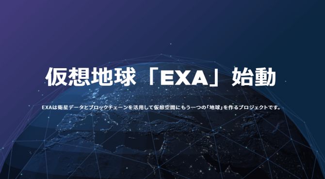 仮想地球プロジェクト「EXA エクサ」アプリの始め方と使い方を解説