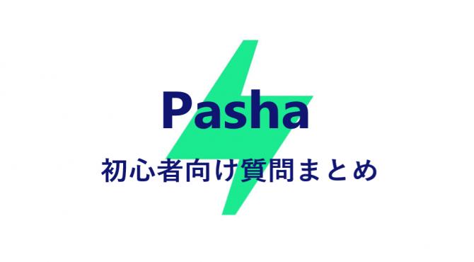 Pasha 初心者向け質問まとめ|LINEポイントの稼ぎ方や使い方は?