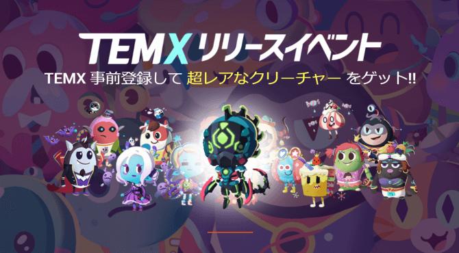 TEMXリリースイベント|DIG STARの激レアクリーチャーGETしよう