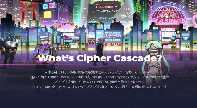 Cipher Cascadeとは?新たな国産Dappsゲームの概要と事前登録方法