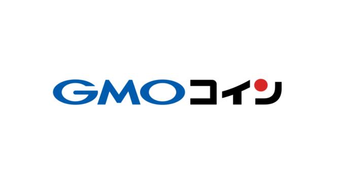 GMOコインの登録方法と使い方|口座開設から取引・入出金方法まで
