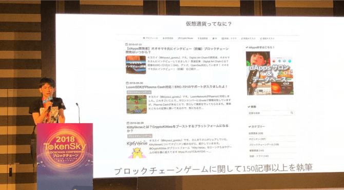 【初心者必見】情報最速!有名ブロックチェーンゲームブロガーの紹介