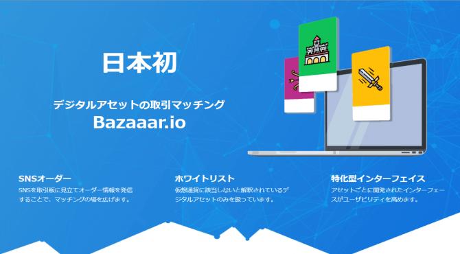 Bazaaar.ioの始め方と使い方|簡単にゲームアセットを売買しよう