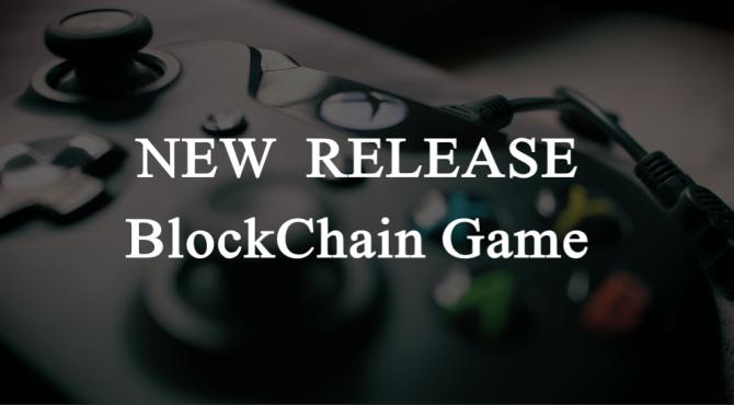 注目タイトル!リリース予定の期待のブロックチェーンゲーム特集