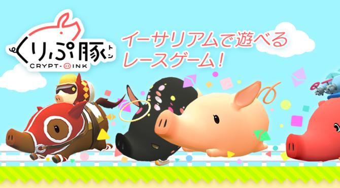 くりぷ豚Appリリース|アプリの始め方と遊び方・インポート方法