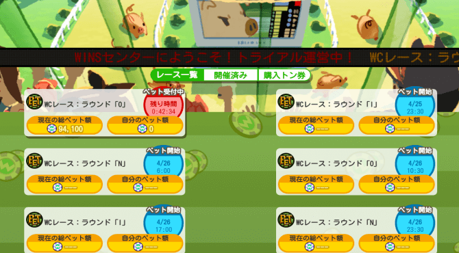 くりぷ豚|レースで賭けを行うWINSセンターの遊び方を解説