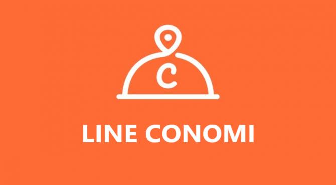 LINE CONOMI 効率的なコインの稼ぎ方|誰でもできる簡単テクニック