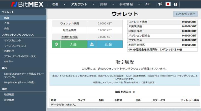BitMEX(ビットメックス)入金・出金ガイド|手数料や注意点を解説
