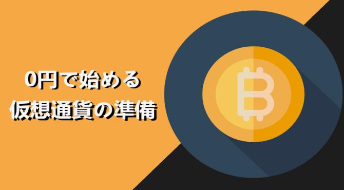 【初心者】仮想通貨の投資額より先に知るべき0円でできる準備