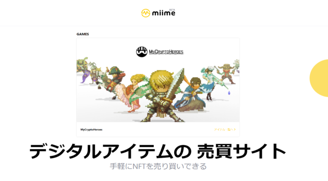 miime(ミーム)の使い方|ゲームアセットをETHで売買する方法
