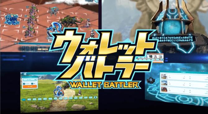ウォレットバトラー|ゲーム実装コンテンツとエコシステム