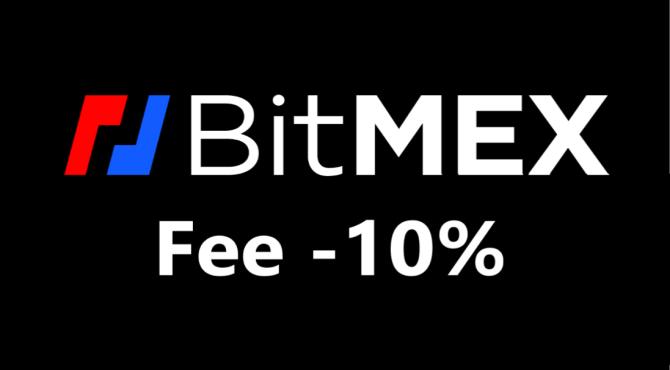 BitMEX(ビットメックス)手数料の削減|やり方と注意点を解説