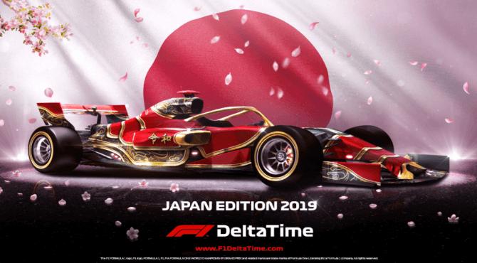 F1®Delta Time|F1の次なる舞台は「日本限定エディション」へ!