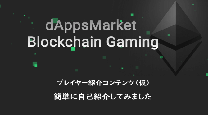 dapps player | dappsmarket (ダプマはハードフォークしました)