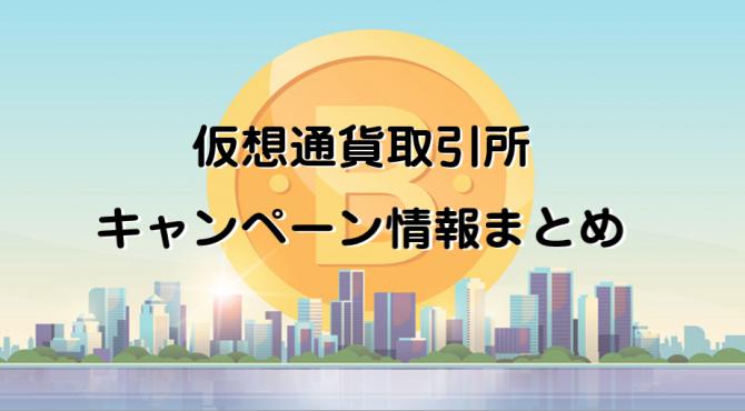 【最新版3月】お得情報!仮想通貨取引所のキャンペーンまとめ