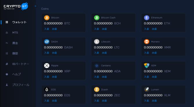 クリプトGT(CryptoGT)入金・出金ガイド|手数料や注意点を解説