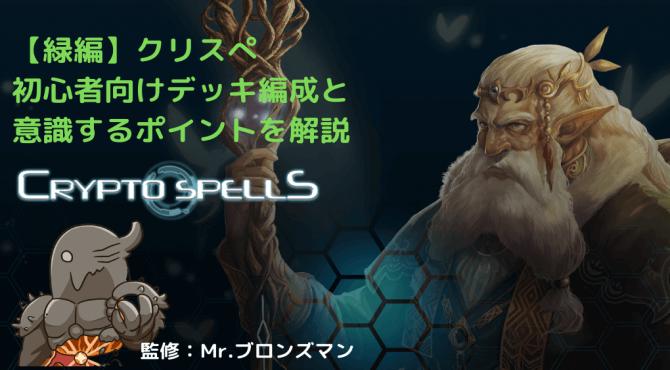 【緑編】クリスぺ|初心者向けデッキ編成と意識するポイント