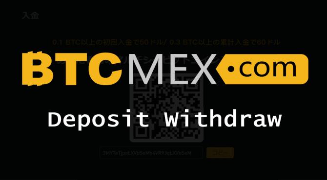 【保存版】BTCMEX 入金・出金ガイド|手数料や注意点を徹底解説