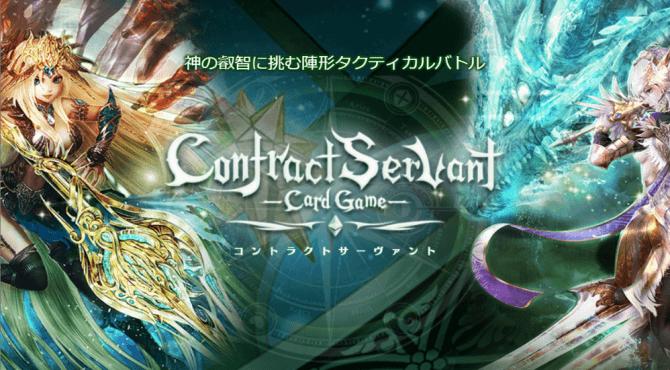【第1弾】コンサヴァ|アドバイザーが語るゲームの魅力と楽しみ方
