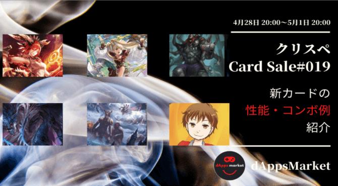 クリスぺ 新カードセール19|カードの性能とコンボ例を紹介