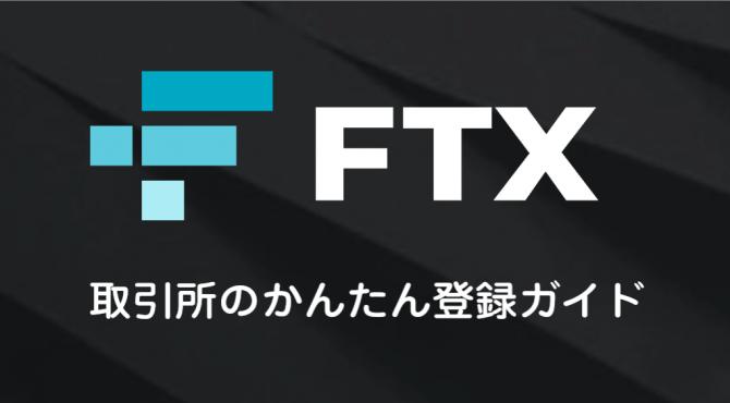 【最新】FTX 登録ガイド|取引所の口座開設と二段階認証の設定