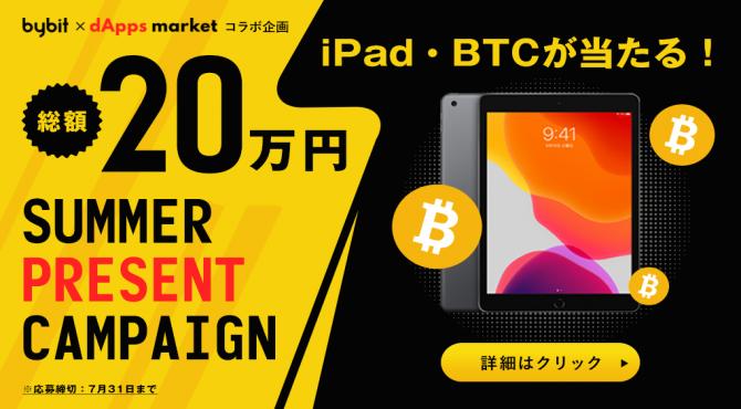 総額約20万円!プレゼント企画|iPad AirとBTCが当たるキャンペーン