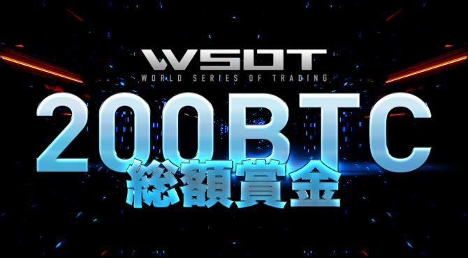 【お得情報あり】bybit|最大200BTCが賞金の「WSOT」を開催
