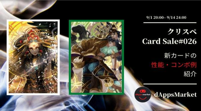 クリスぺ 新カードセール26|カードの性能とコンボ例を紹介