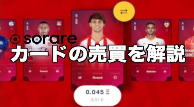 Sorare-ソラレ-|ゲーム内外でのカード売買のやり方を解説