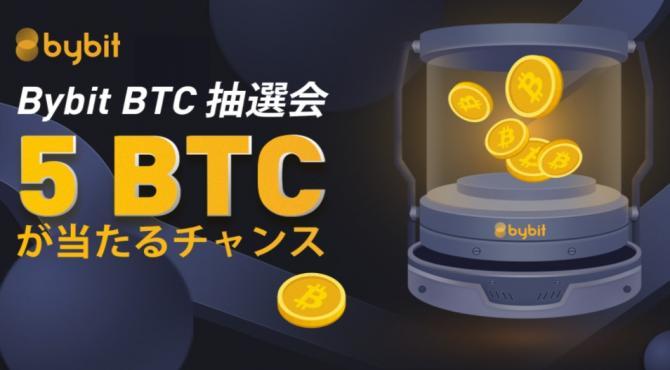 【特別ボーナスあり】総額5BTC!バイビット抽選会の参加方法