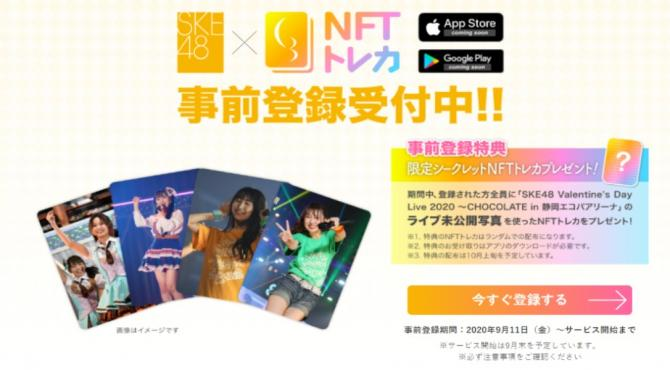 SKE48のトレカがNFTで登場!?「NFTトレカ」が事前登録を開始