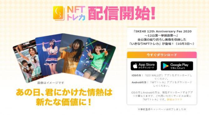 SKE48のトレカがNFTで登場!「NFTトレカ」のサービス内容と特徴