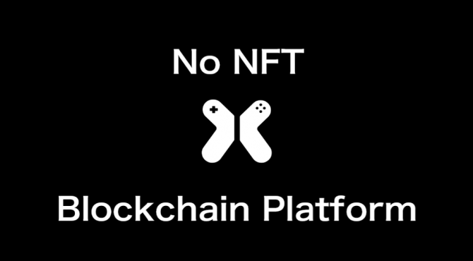 NFTは使わない!?今後注目のブロックチェーンプラットフォーム