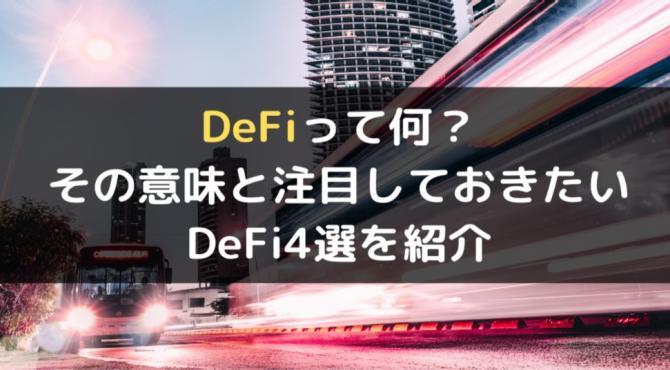 今アツい市場DeFi!その意味と注目しておきたいプロジェクト4選