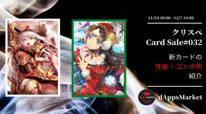 クリスぺ 新カードセール32|カードの性能とコンボ例を紹介