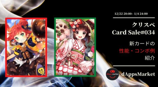 クリスぺ 新カードセール34|カードの性能とコンボ例を紹介