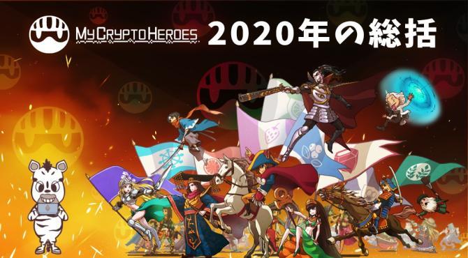 【特別コラム】マイクリ|2020年の振り返りと2021年への期待