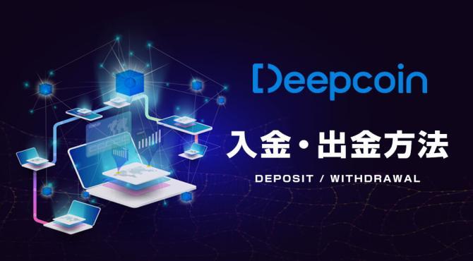 Deepcoin 入金・出金ガイド|取引所の手数料や注意点を解説