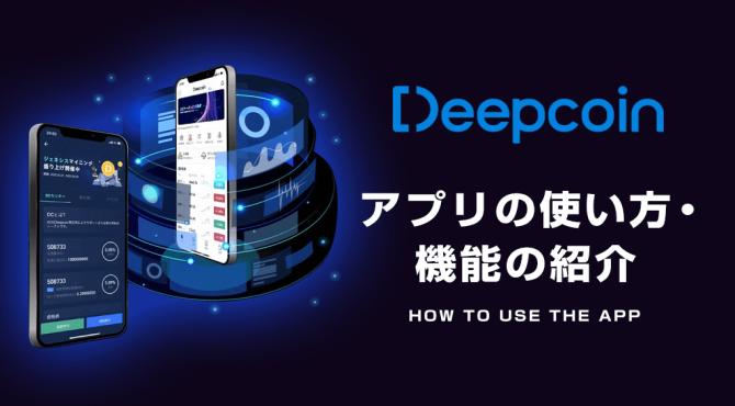 ディープコイン・Deepcoin|アプリの使い方と各種機能を解説