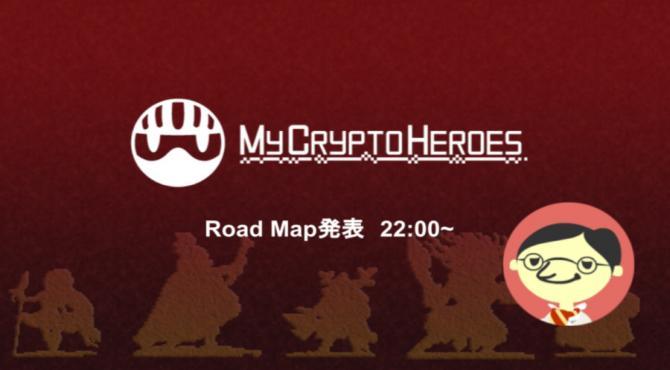 【2021年1~3月】マイクリ|新ロードマップの内容まとめ