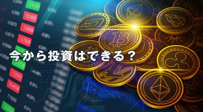 仮想通貨はどうなる?初心者は今からでも投資できるのか?
