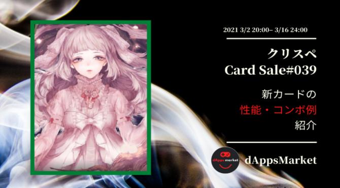 クリスぺ 新カードセール39|カードの性能とコンボ例を紹介